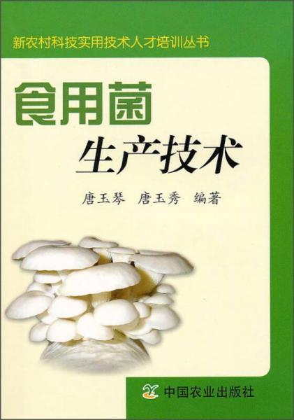 食用菌生产技术/新农村科技实用技术人才培训丛书