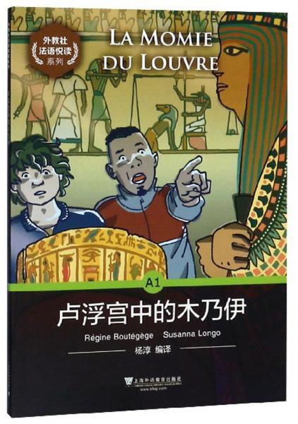 卢浮宫中的木乃伊/外教社法语悦读系列