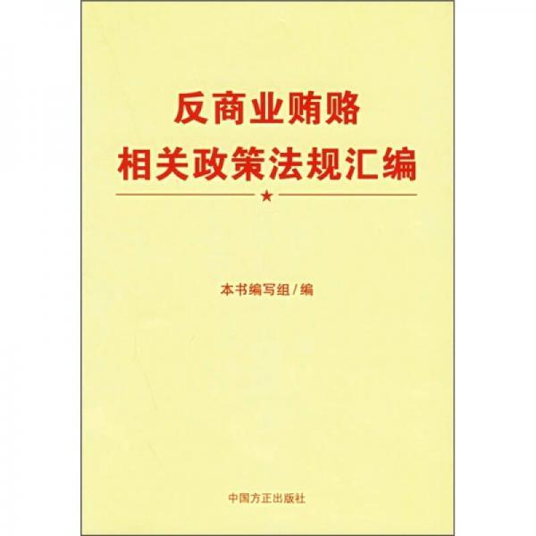 反商业贿赂相关政策法规汇编(修订版)