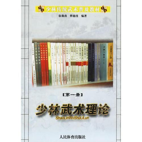 少林传统武术普及教材。第一册,少林武术理论