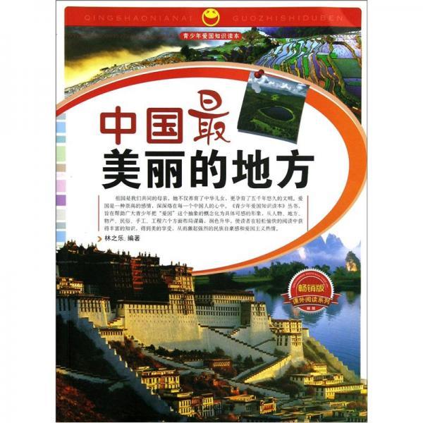 中国最美丽的处所