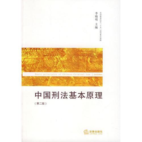 中国刑法基本原理(第二版)