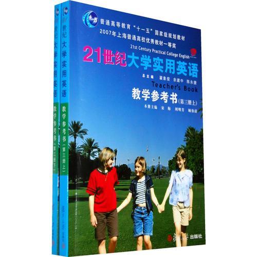 21世纪大学实用英语教学参考书:第三册(上下册)——附光盘一张