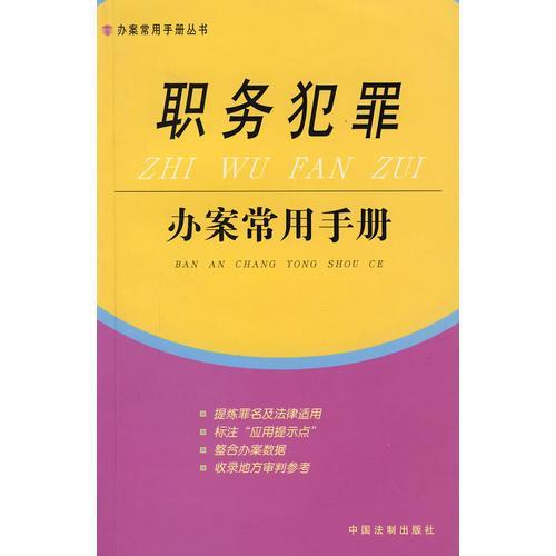 职务犯罪办案常用手册