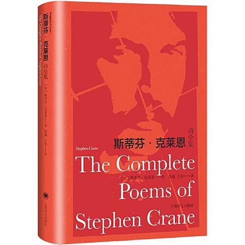 斯蒂芬·克莱恩诗全集