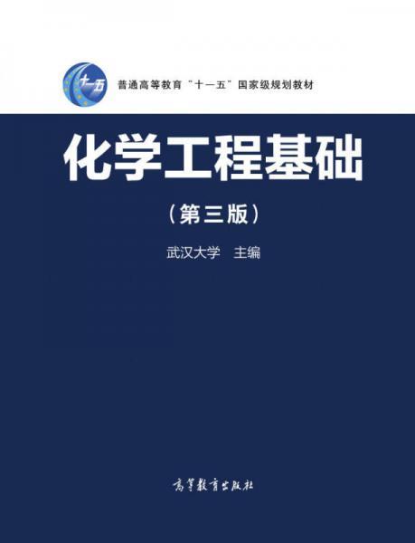 化学工程基础(第3版)