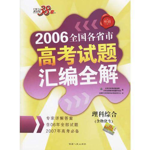 理科综合(含物化生)--2006全国各省市高考试题汇编全解