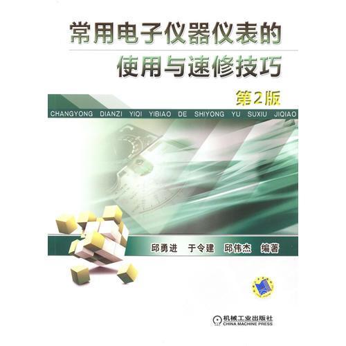 常用电子仪器仪表的使用与速修技巧(第2版)