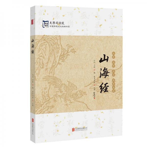 中国传统文化经典:山海经