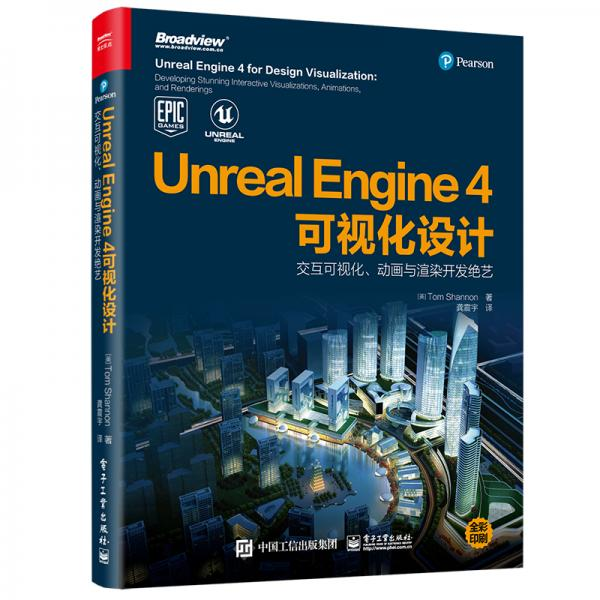 UnrealEngine4可视化设计:交互可视化、动画与渲染开发绝艺(全彩)