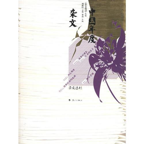 2005中国年度杂文——2005中国年度作品系列