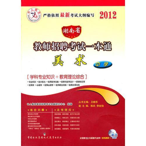 中人教育2012湖南省教师招聘考试一本通 中学 美术