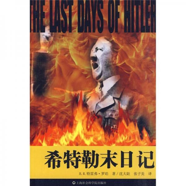 希特勒末日记