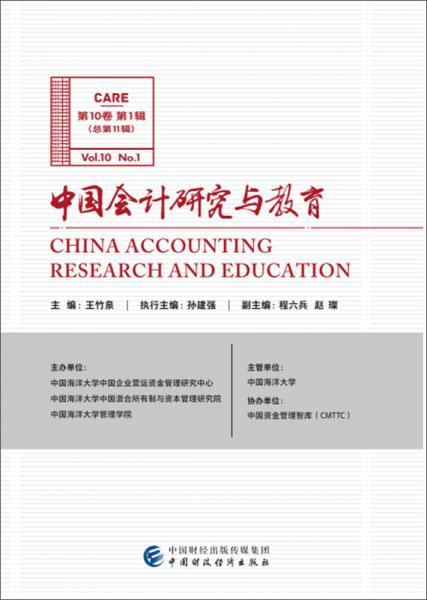 中国会计研究与教育(第10卷第1辑)
