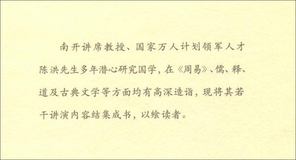 国学讲演录/文化中国:横山文丛
