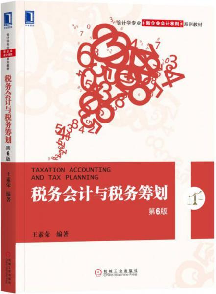 税务会计与税务筹划(第6版)