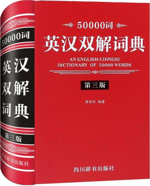50000词英汉双解词典 第3版