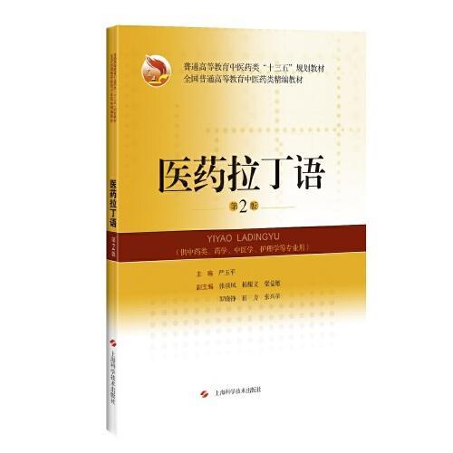 医药拉丁语(第2版)(精编教材)