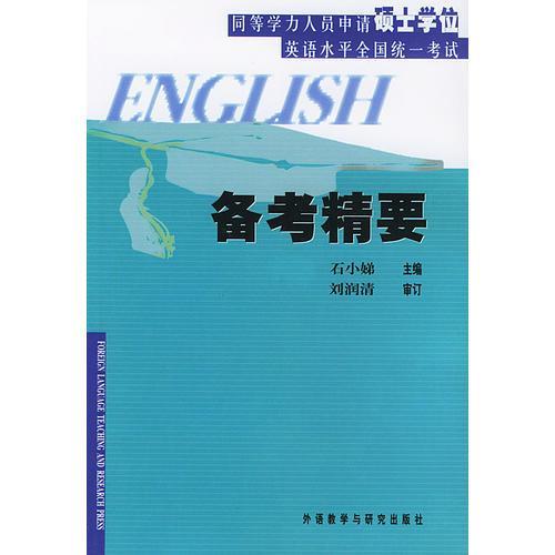 同等学力人员申请硕士学位英语水平全国统一考试:备考精要