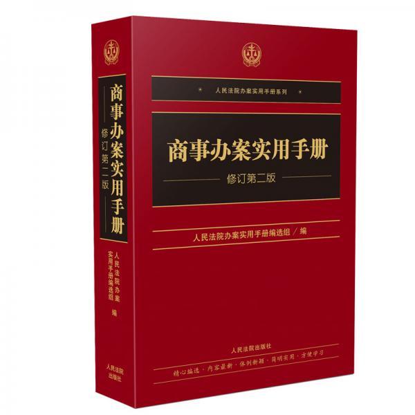 商事办案实用手册(修订第二版)