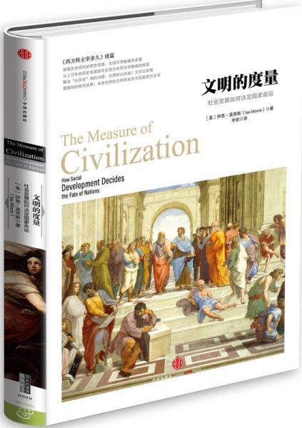 文明的度量