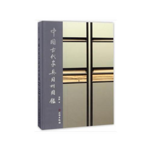 中国古代家具用材图鉴