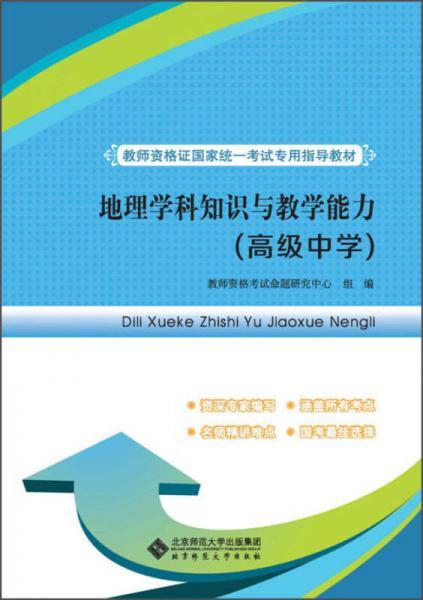 教师资格证国家统一考试专用指导教材:地理学科知识与教学能力(高级中学)