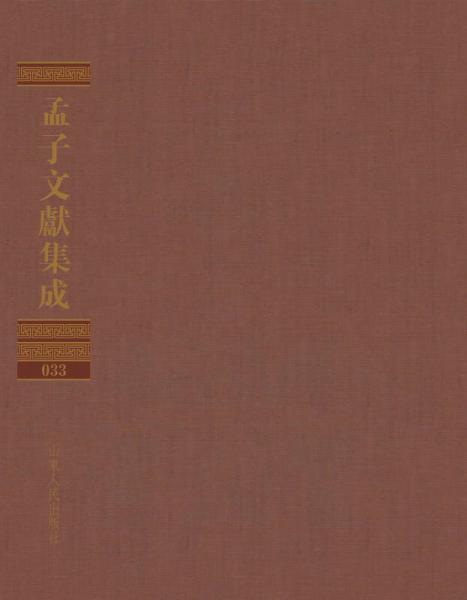 孟子文献集成(第三十三卷)
