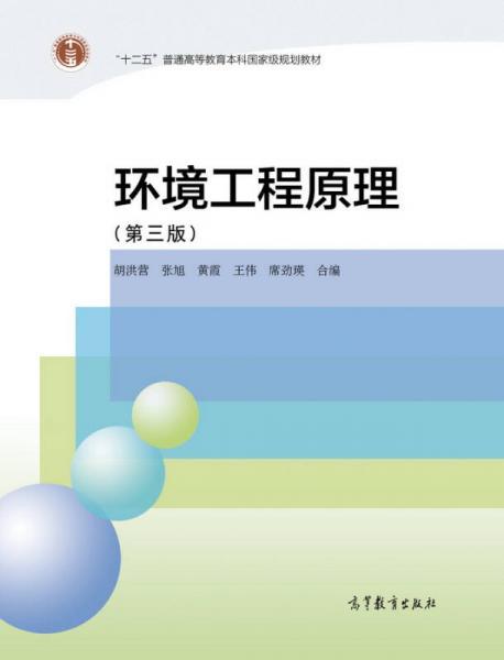 环境工程原理(第三版)