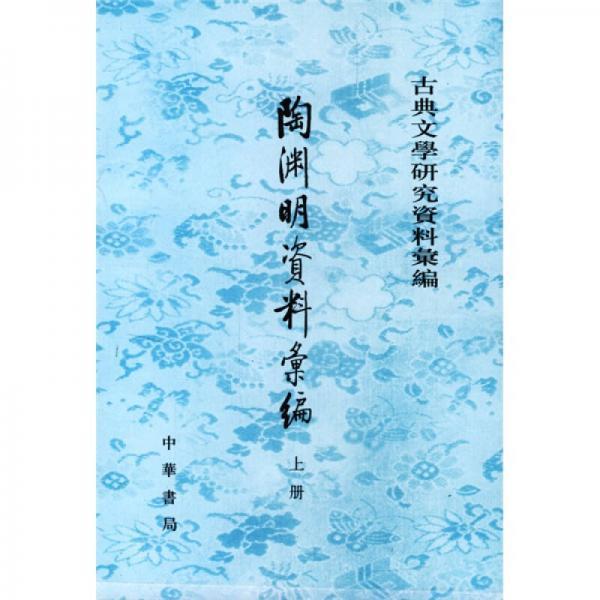 陶渊明资料汇编(全二册)