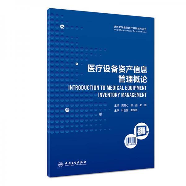 世界卫生组织医疗器械技术系列:医疗设备资产信息管理概论(翻译版)
