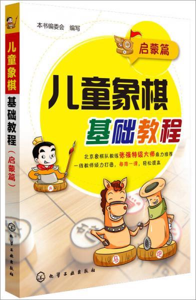 儿童象棋基础教程(启蒙篇)