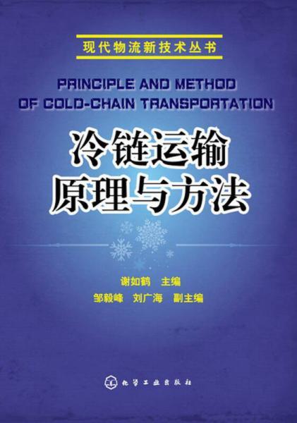 现代物流新技术丛书:冷链运输原理与方法