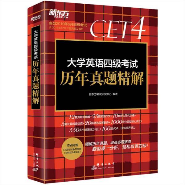 新东方(2019上)大学英语四级考试历年真题精解