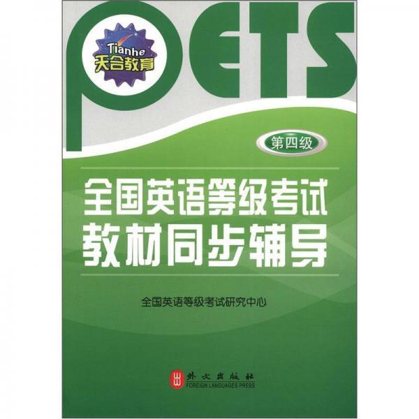天合教育:全国英语等级考试教材同步辅导(第4级)