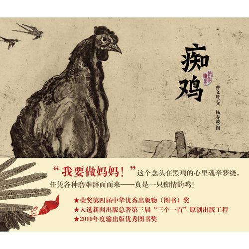 曹文轩纯美绘本·痴鸡