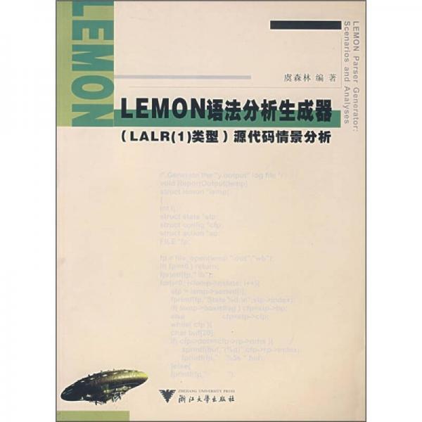 LEMON语法分析生成器