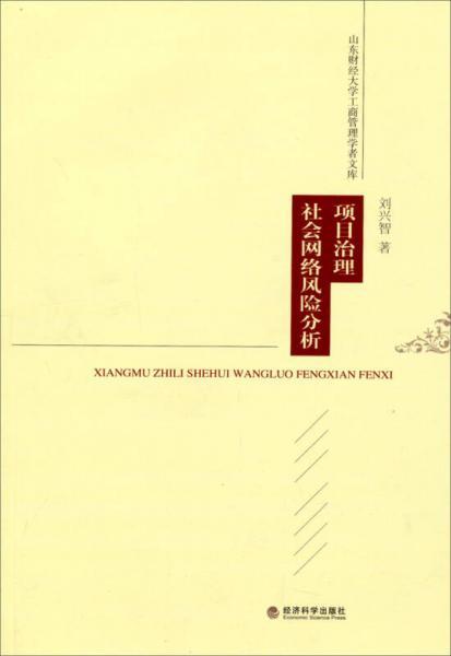 山东财经大学工商管理学者文库:项目治理社会网络风险分析