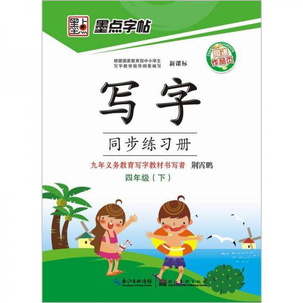 墨点字帖·新课标写字同步练习册:4年级(下)(2014年)