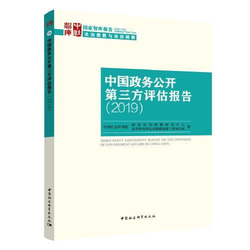 中国政务公开第三方评估报告(2019)