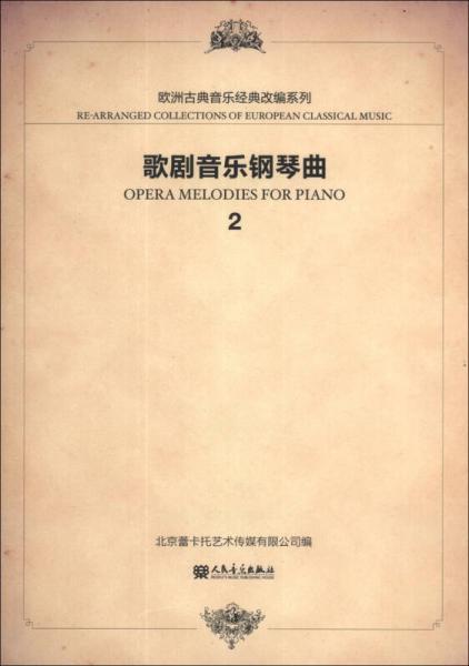 欧洲经典音乐改编系列:歌剧音乐钢琴曲(2)