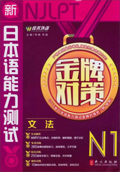佳禾外语·新日本语能力测试金牌对策:文法N1
