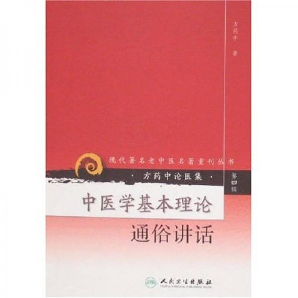中医学基本理论通俗讲话