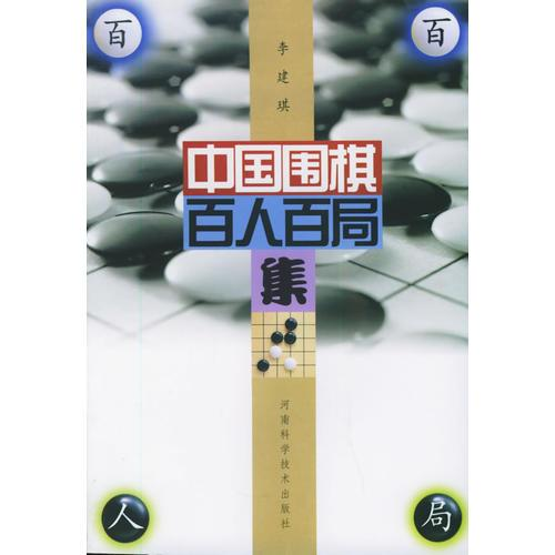 中国围棋百人百局集