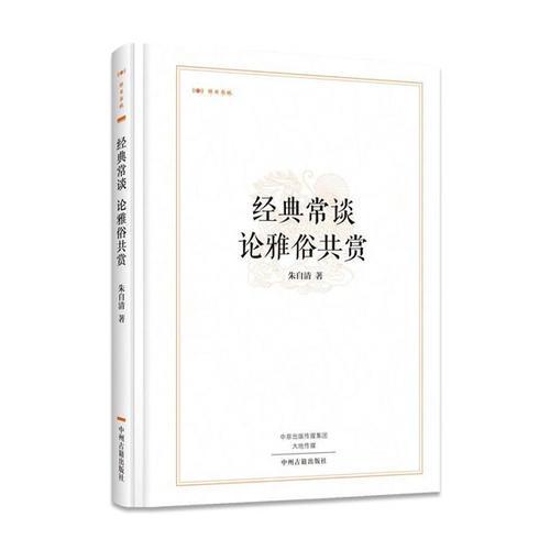 昨日书林:经典常谈 论雅俗共赏