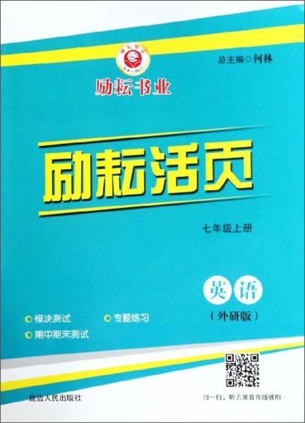 励耘活页:英语(七年级上册外研版)