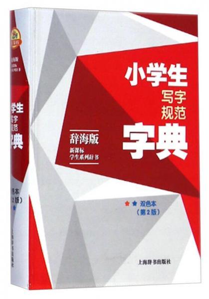辞海版 新课标·学生系列辞书:小学生写字规范字典(双色本 第2版)