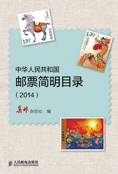 中华人民共和国邮票简明目录(2014)