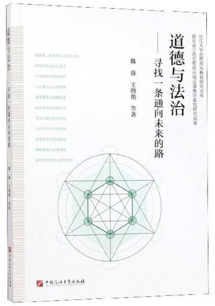 道德与法治:寻找一条通向未来的路/长江大学思想政治教育研究文库