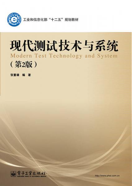 现代测试技术与系统(第2版)